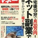 「BIG tomorrowマネー 帰宅後15分で月30万円! 2015年 07 月号」に掲載されました!