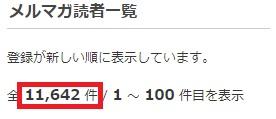 せどりメルマガ読者2